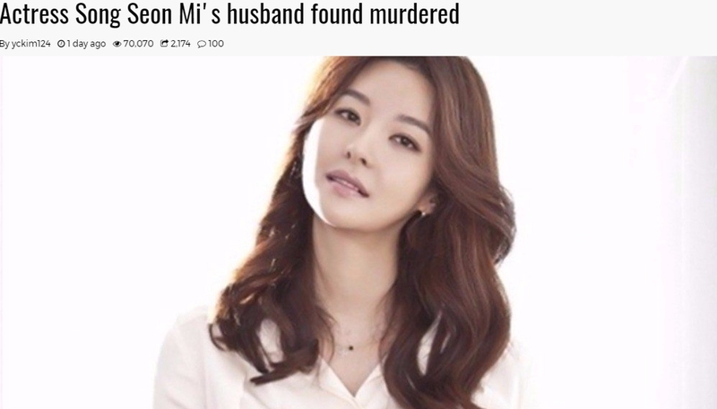 Actress Song Seon Mi's Husband Was Found Murdered