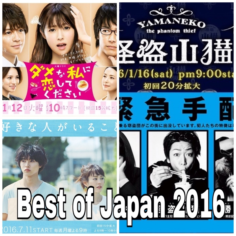 MyDramaList Best of Japan 2016 Winners!