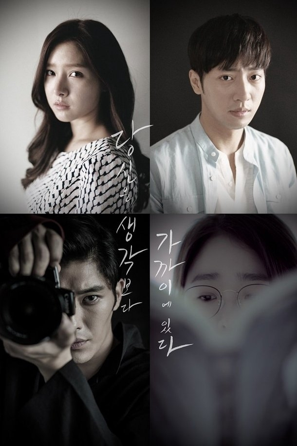 Drama Special Season 8: You're Closer Than I Think