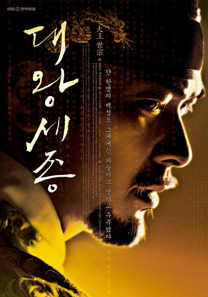 The Great King, Sejong