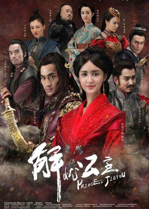 ซีรี่ย์จีน Princess Jieyou ตอนที่ 1-8 ซับไทย : ลิขิตรัก…กลางสายลม HD