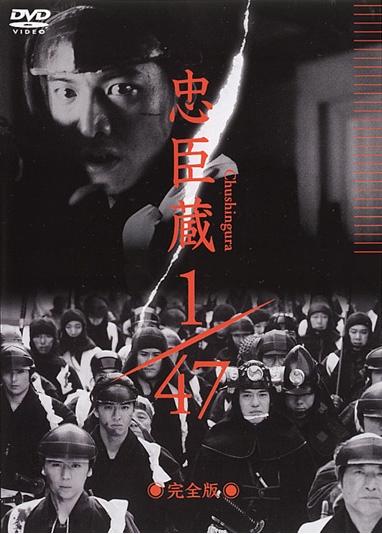 Chushingura 1/47