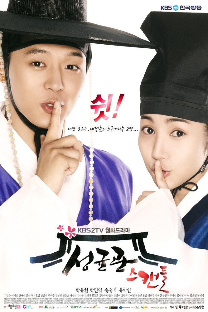 Sungkyunkwan Scandal: Special