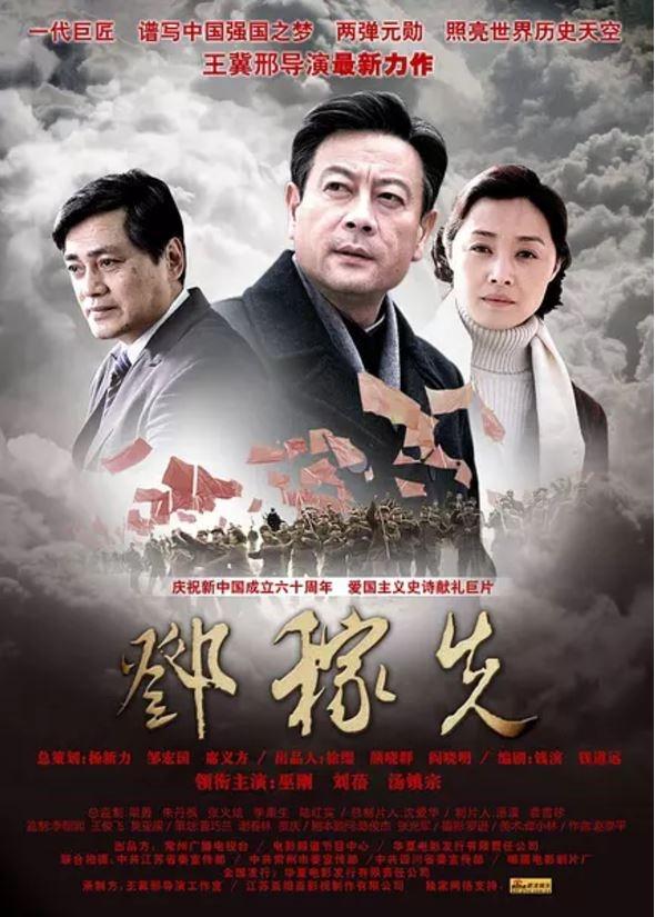 Deng Jia Xian