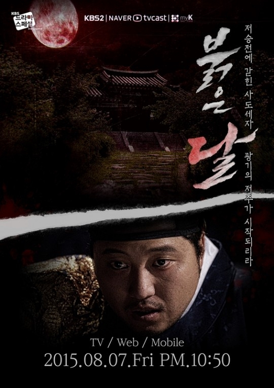 Drama Special 2015 : Red Moon