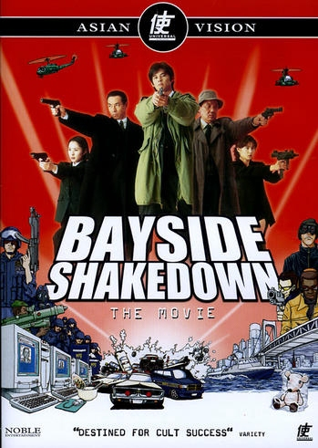 Bayside Shakedown: The Movie