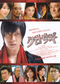Kurosagi: The Movie