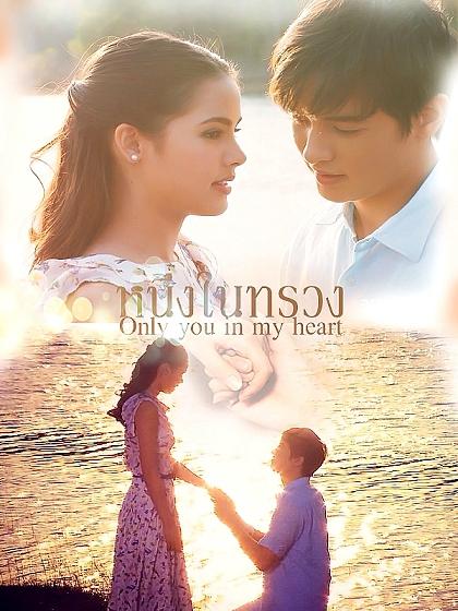 Neung Nai Suang (Uno En Mi Corazon)(2015)