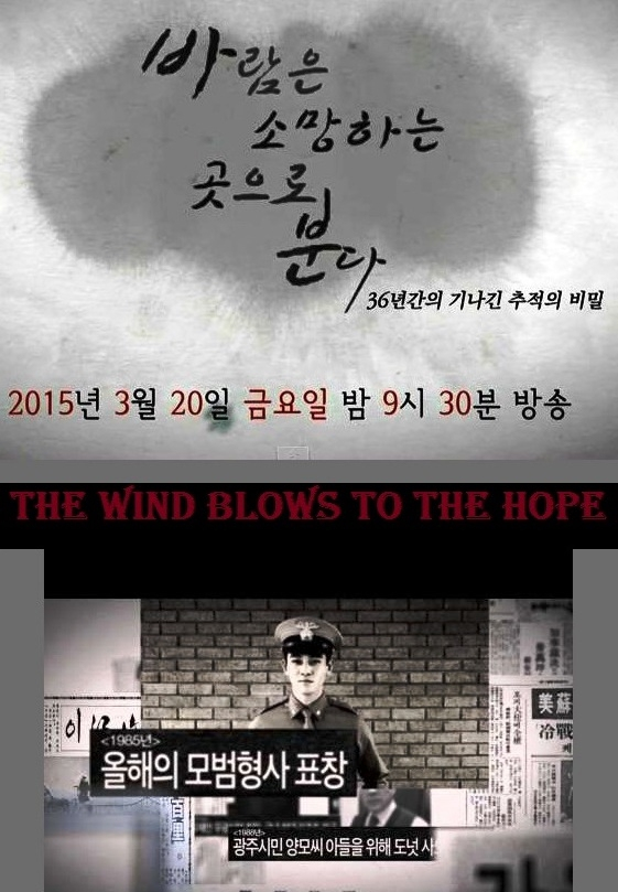 Drama Special 2015: The Wind Blows to the Hope