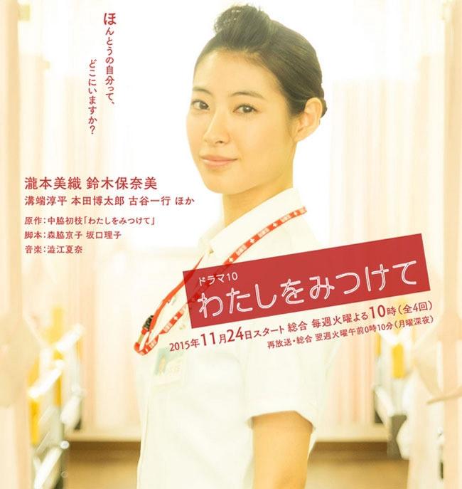 Watashi wo Mitsukete