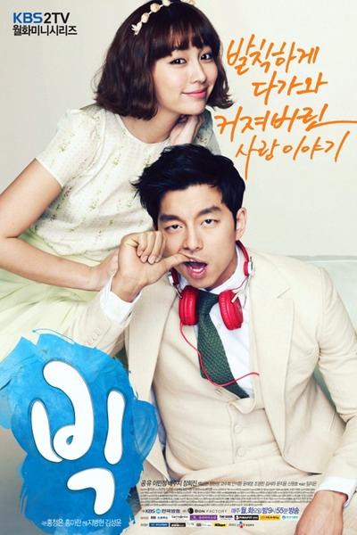 ซีรี่ย์เกาหลี Big ตอนที่ 1-16 ซับไทย [จบ] | รุ่นไหนใจก็รัก HD