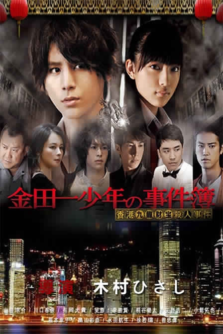 Image result for Kindaichi Shounen no Jikenbo: Hong Kong Kowloon Zaiho Satsujin Jiken