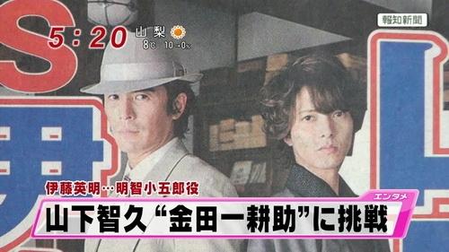 Kindaichi Kosuke vs. Akechi Kogoro