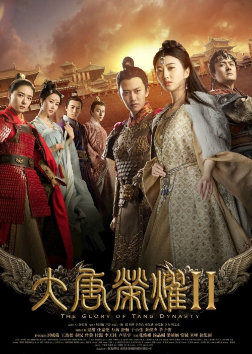 The Glory of Tang Dynasty II