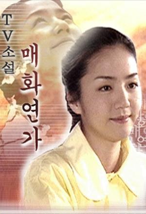 TV Novel: Flower Story
