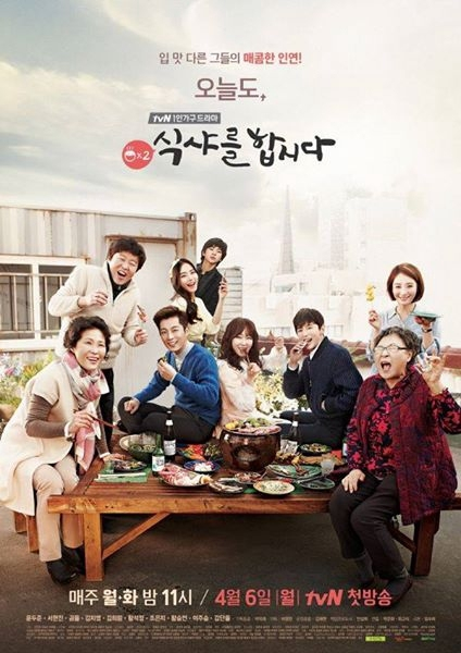 ซีรีส์เกาหลี Let's Eat 2 ตอนที่ 1-18 ซับไทย [จบ] HD