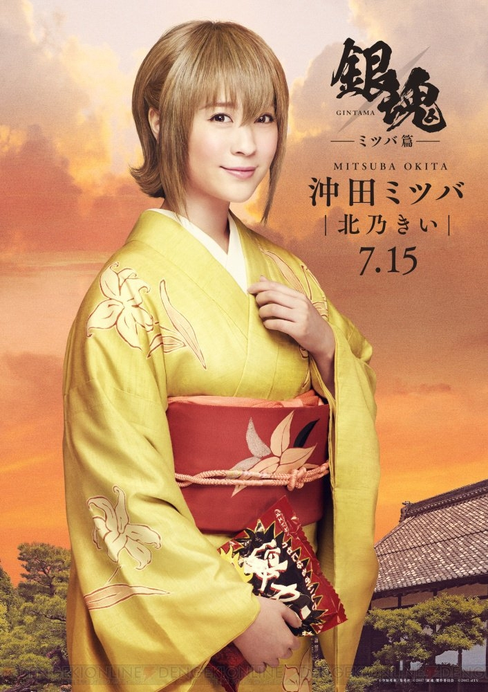 Gintama: Mitsuba hen