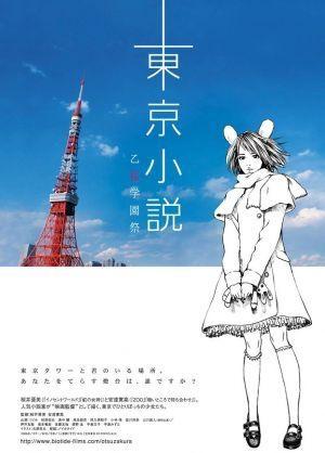 Tokyo Novel