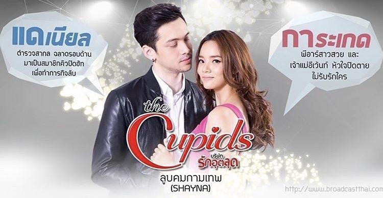 The Cupids Series: Loob Korn Kammathep