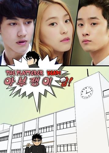 The Flatterer ตอนที่ 1-12 ซับไทย [จบ] | นักเรียนจอมกวนสุดเฮี้ยว HD