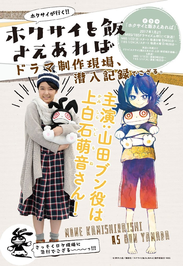 Hokusai to Meshi Saeareba