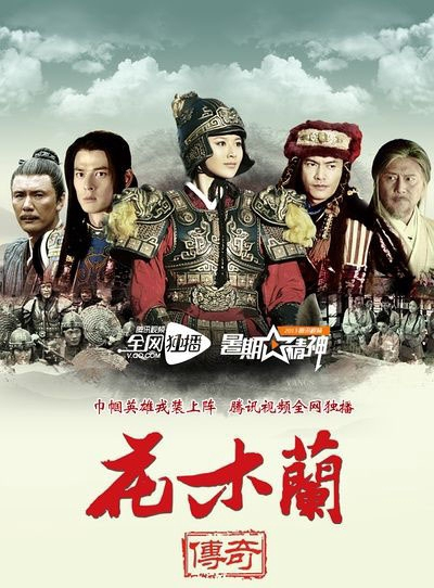 the origin and the legend of hua mulan Hua mulan is strong-willed young womanshe proved that she can be just as good, if not better,than the men by joining the all-male army in place of her elderly father.