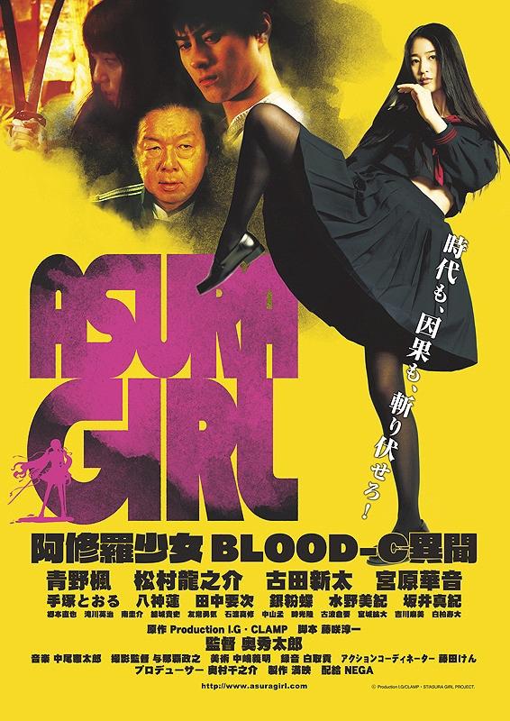 Asura Girl - BLOOD-C Ibun Chi
