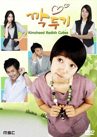 ซีรี่ย์เกาหลี Kimcheed Radish Cubes ตอนที่ 1-44 ซับไทย [จบ]
