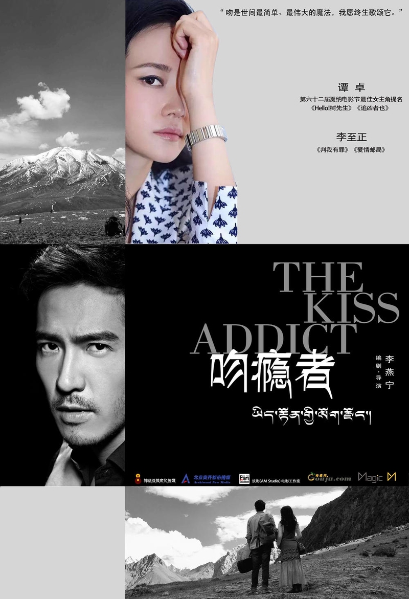 The Kiss Addict