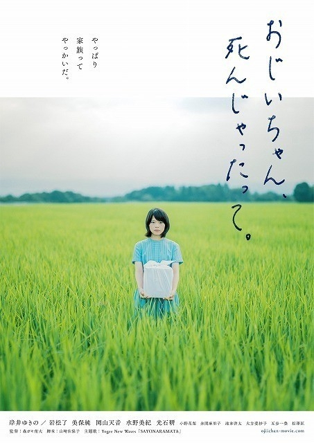 Ojii-chan, Shinjyattatte
