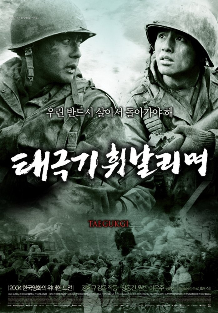 Tae Guk Gi The Brotherhood of War.jpg