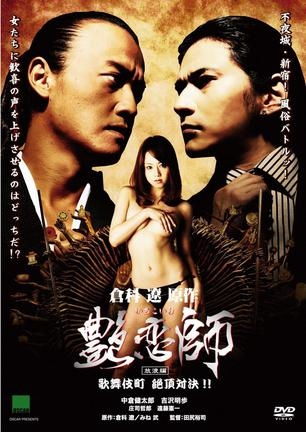 Love Master 3