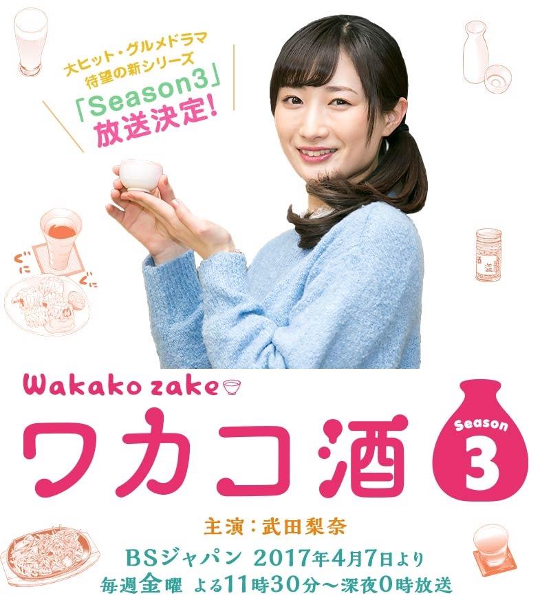 Wakako Zake Season 3