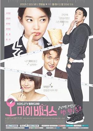 دانلود سریال کره ای الهه من
