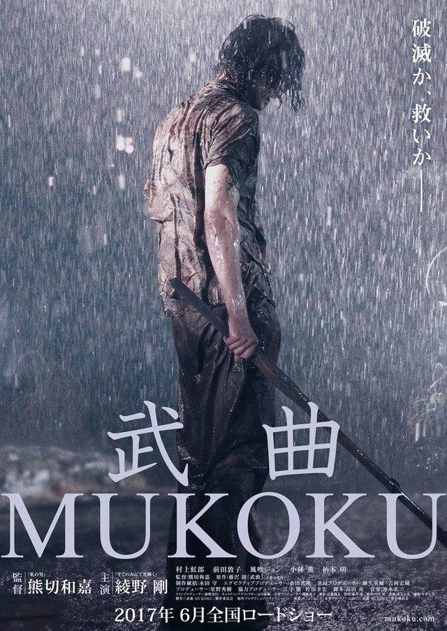 Mukoku