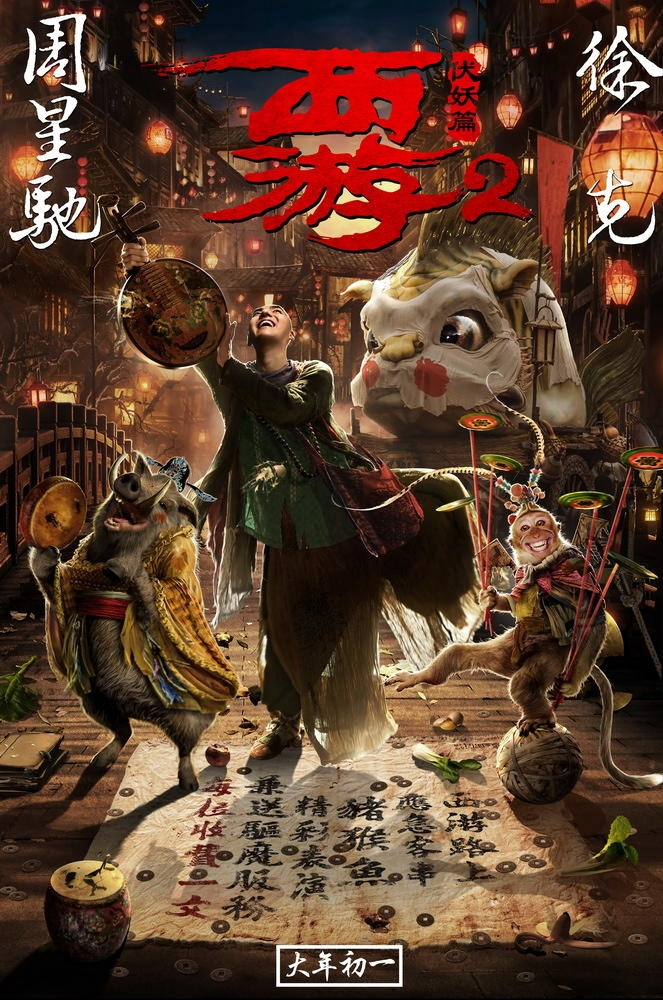 Journey To The West : Conquering the Demons 2