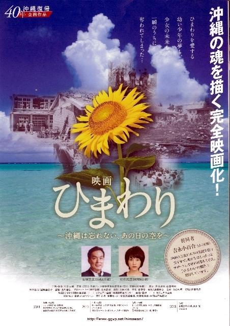 Himawari - Okinawa wa Wasurenai, Ano Nichi no Sora o