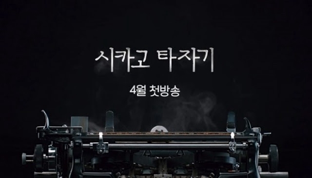 Drama Spotlight: Chicago Typewriter