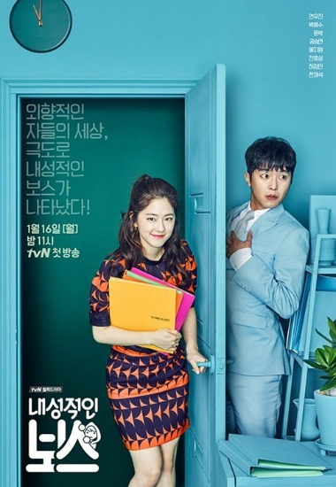 ซีรีส์เกาหลี Introverted Boss ตอนที่ 1-16 ซับไทย [จบ] HD