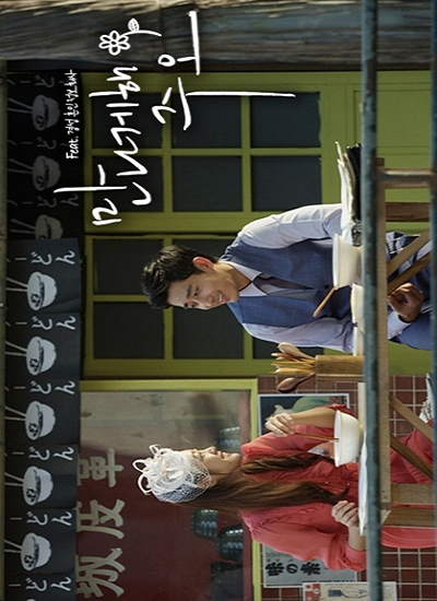 Drama Special Season 8: Let Us Meet, Joo Oh
