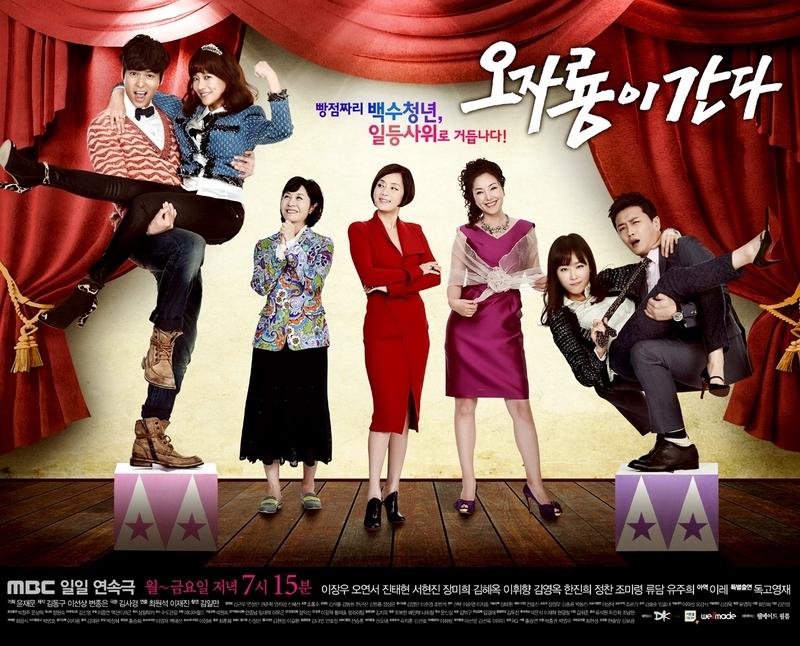 ซีรี่ย์เกาหลี เขยซ่าส์ท้าเขยแสบ ตอนที่ 1-5 พากย์ไทย | Oh Ja Ryong is Coming HD