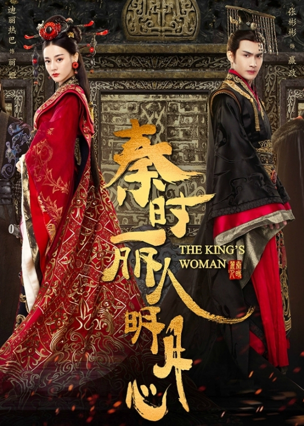 The King's Woman
