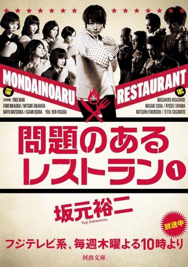Mondai no Aru Restaurant