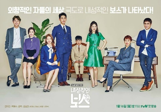 Introverted Boss Special