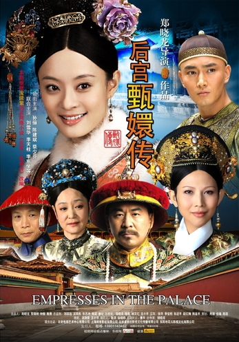 Legend of Concubine Zhen Huan