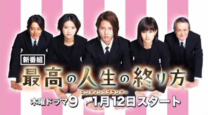 Saikou no Jinsei no Owarikata ~Ending Planner~
