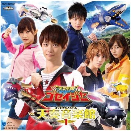 Tensou Sentai Goseige /Power Rangers (Super) Megaforce 27746559966928590_889afb21_c