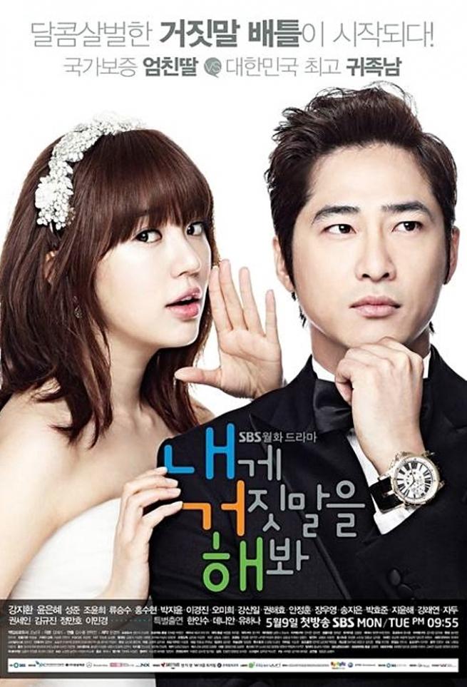ซีรี่ย์เกาหลี Lie To Me ตอนที่ 1-16 พากย์ไทย [จบ] | จะหลอกหรือบอกรัก HD