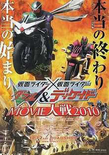 Kamen Rider × Kamen Rider W & Decade: Movie War 2010