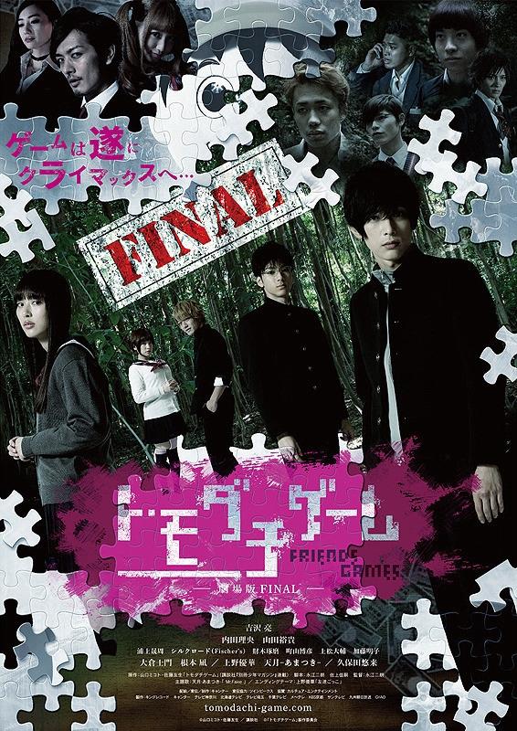 Tomodachi Game Final